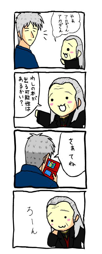 wasshijusama0004.png