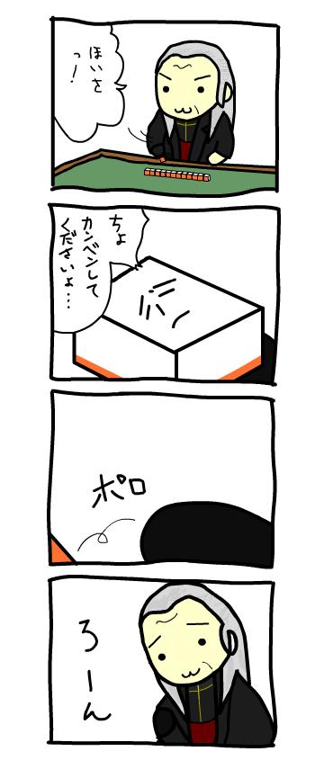 wasshijusama0007.png