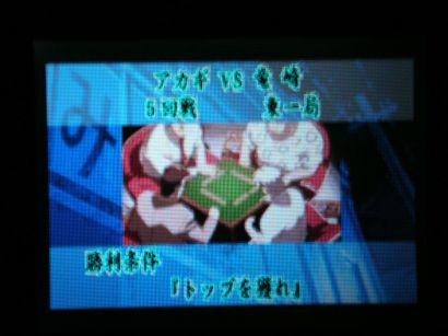 GBAakagi-002.jpg