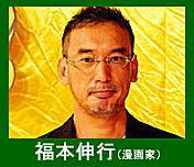 gyaohukumoto.jpg