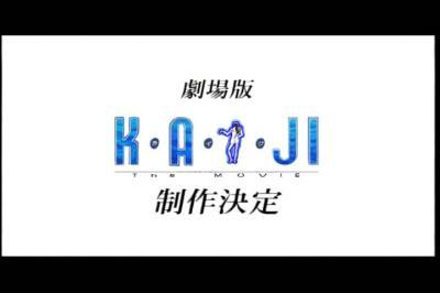 kaiji_the_anime-15.jpg