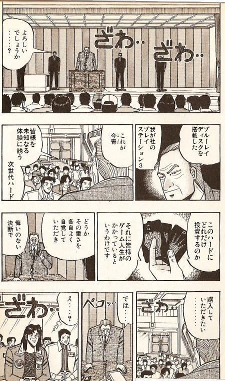 ps3kaiji_0.jpg