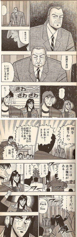 ps3kaiji_03.jpg
