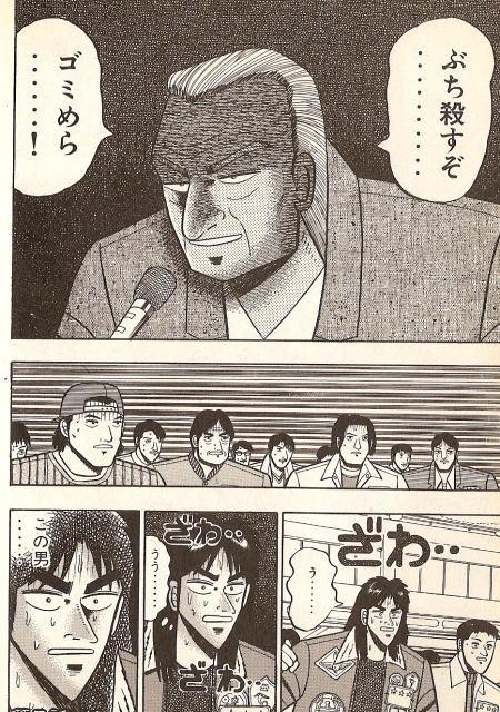 ps3kaiji_04.jpg
