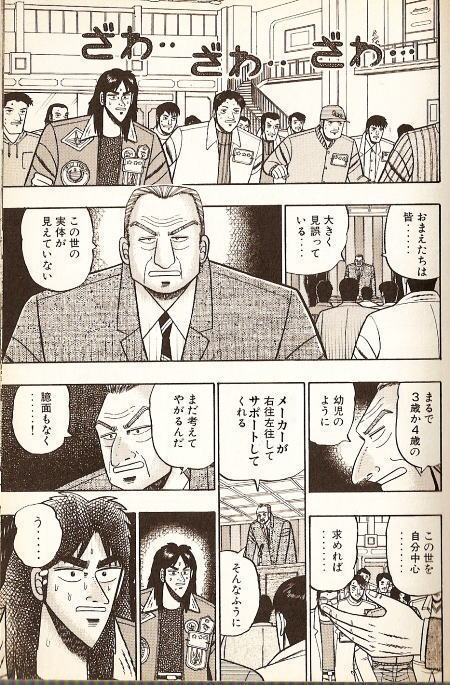 ps3kaiji_05.jpg