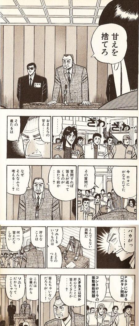ps3kaiji_06.jpg