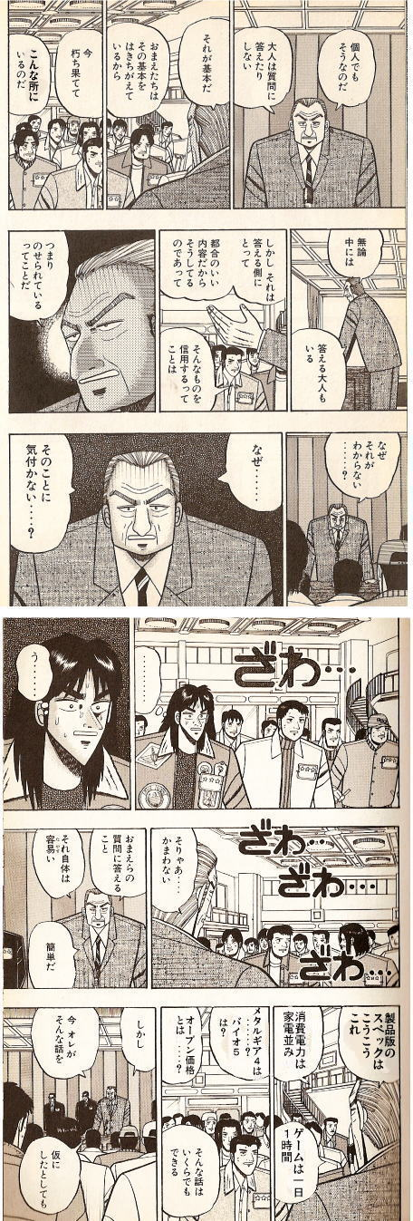 ps3kaiji_07.jpg
