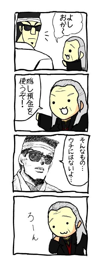 wasshijusama0002.png